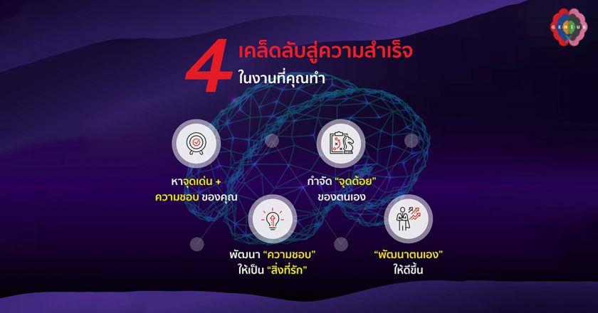 4 เคล็ดลับสู่ความสำเร็จในงานที่คุณทำ