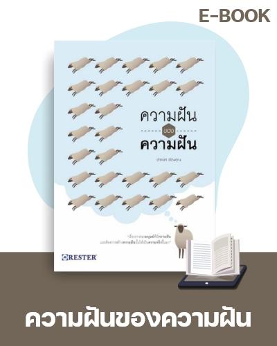 E-Book ความฝันของความฝัน