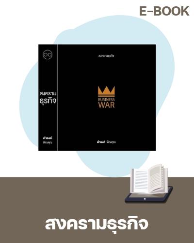 E-Book สงครามธุรกิจ