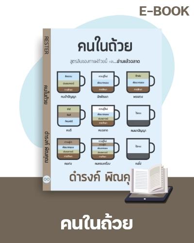 E-Book คนในถ้วย
