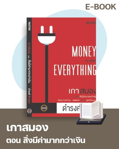 E-Book เกาสมอง ตอนสิ่งมีค่ามากกว่าเงิน
