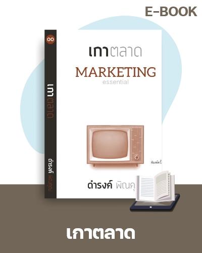 E-Book เกาตลาด