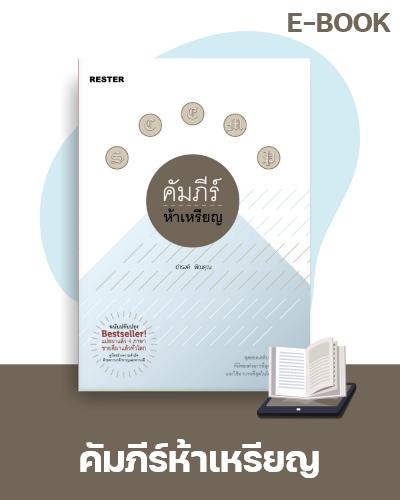 E-Book คัมภีร์ห้าเหรียญ
